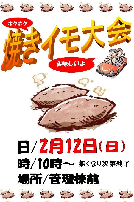 ホクホク焼き芋お配りします。