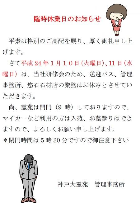 【臨時休業日のお知らせ】