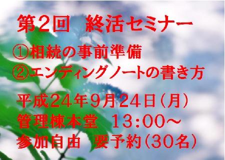9月 イベントのお知らせ