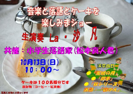 10月 イベントのお知らせ