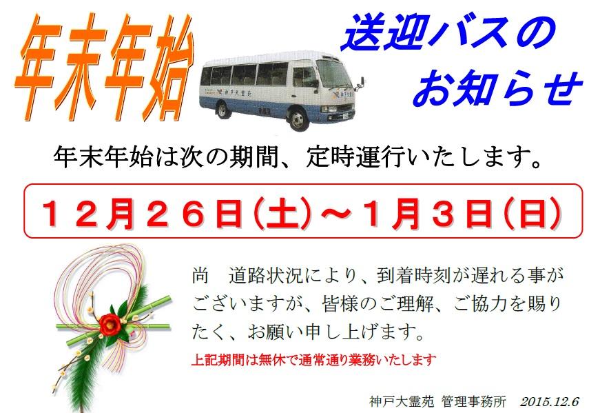 2015 12 年末年始バス