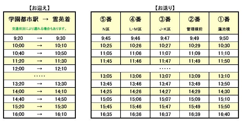 2015 12 バス時刻表