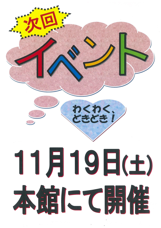 11月19日イベントのお知らせ