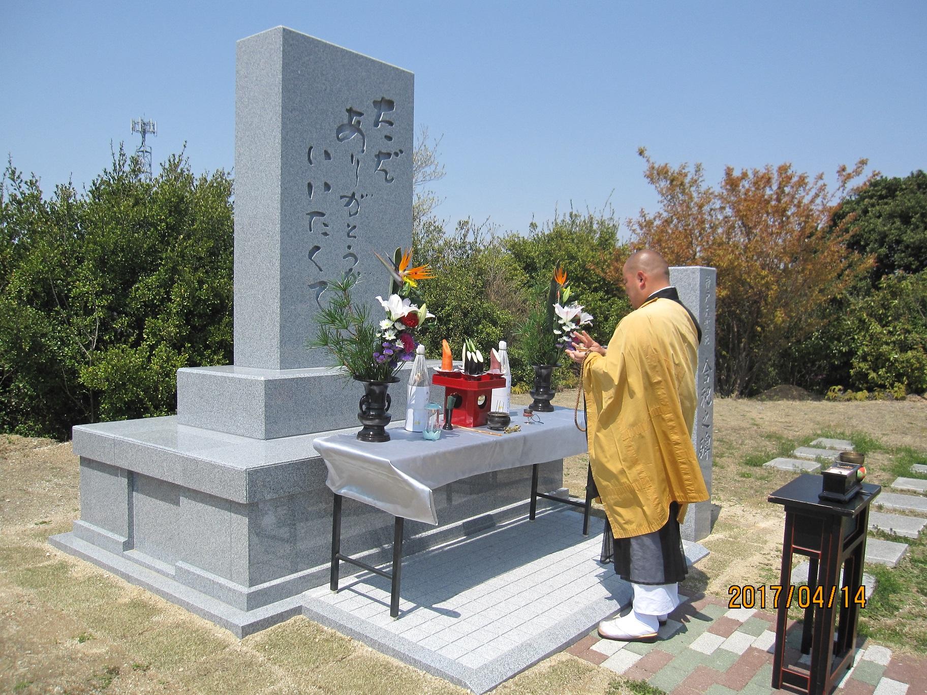 合祀墓(永代供養墓)の開眼法要を執り行いました。