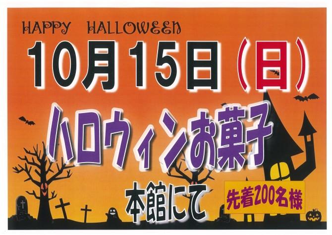 10月度 「ハロウィンお菓子」のイベントのお知らせ