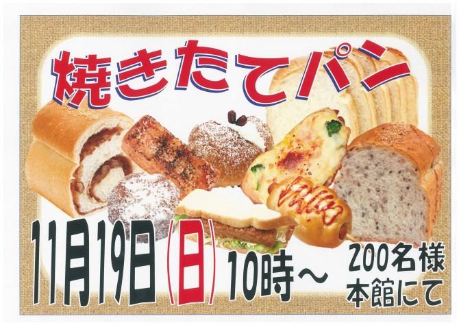11月度 「焼きたてパン」のイベントのお知らせ
