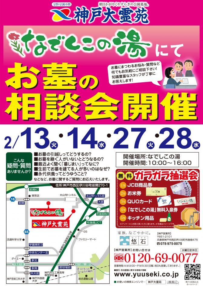 2月度 『太山寺温泉 なでしこの湯 お墓の相談会』開催のお知らせ