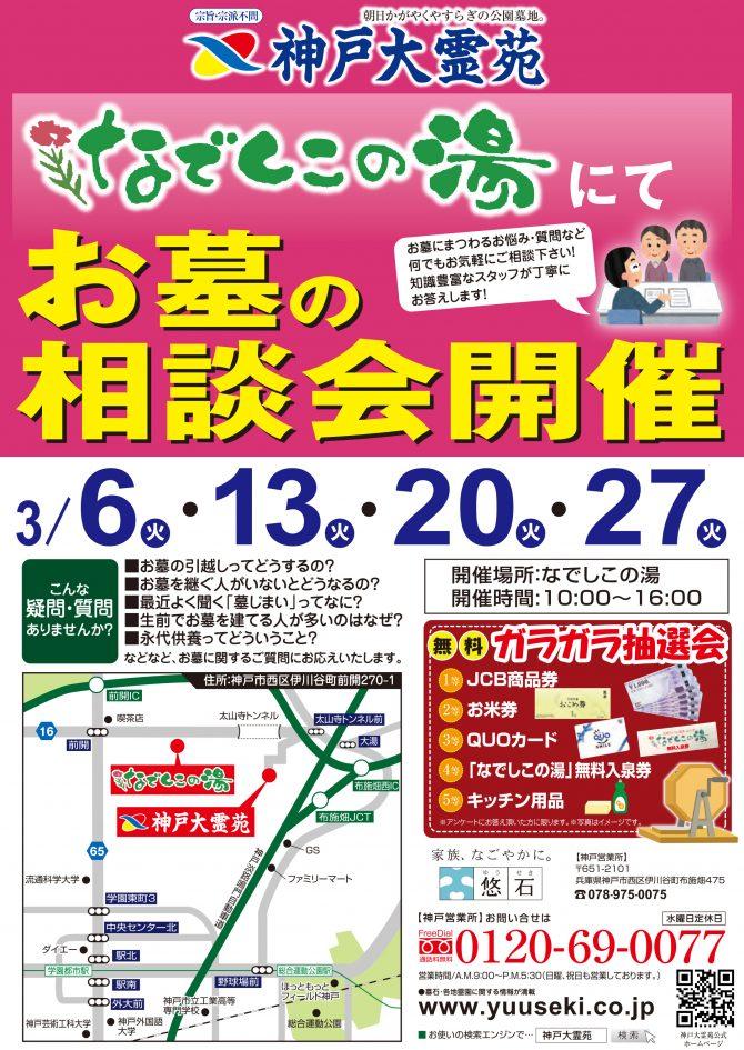 3月度 『太山寺温泉 なでしこの湯 お墓の相談会』開催のお知らせ