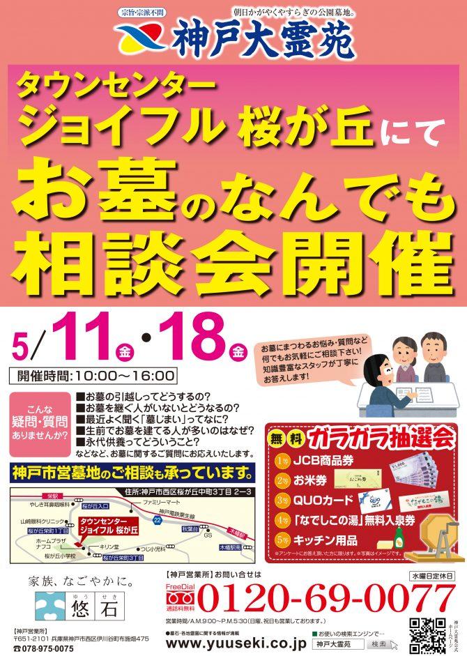 5月度『ジョイフル 桜が丘 お墓のなんでも相談会』開催のお知らせ
