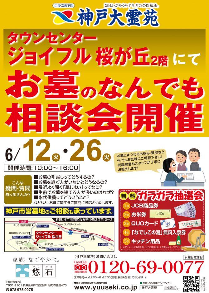 6月度『ジョイフル 桜が丘 お墓のなんでも相談会』開催のお知らせ