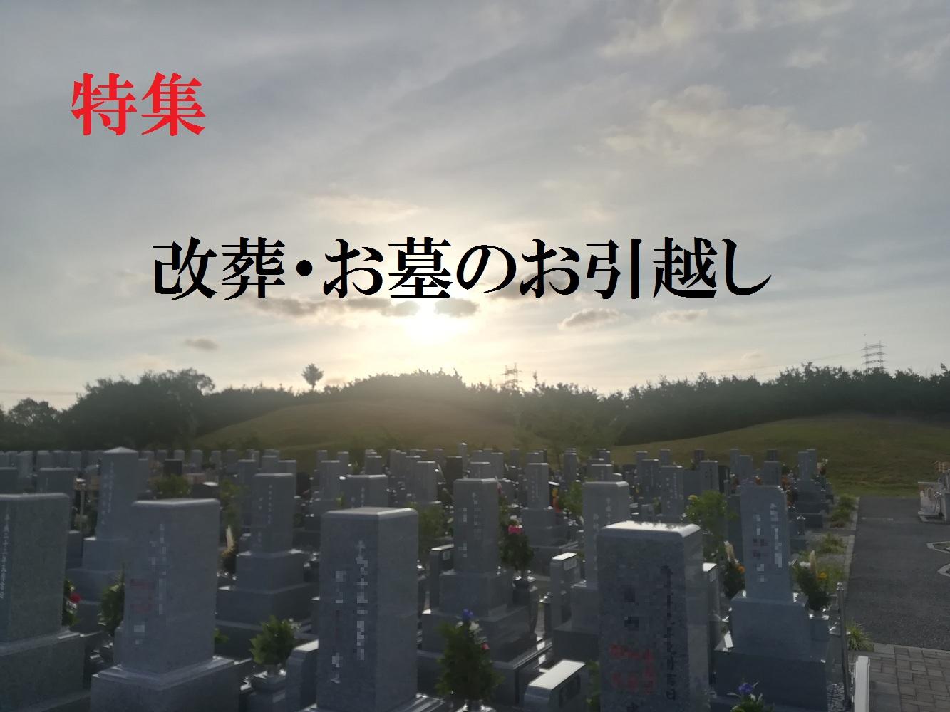 改葬・お墓のお引越し