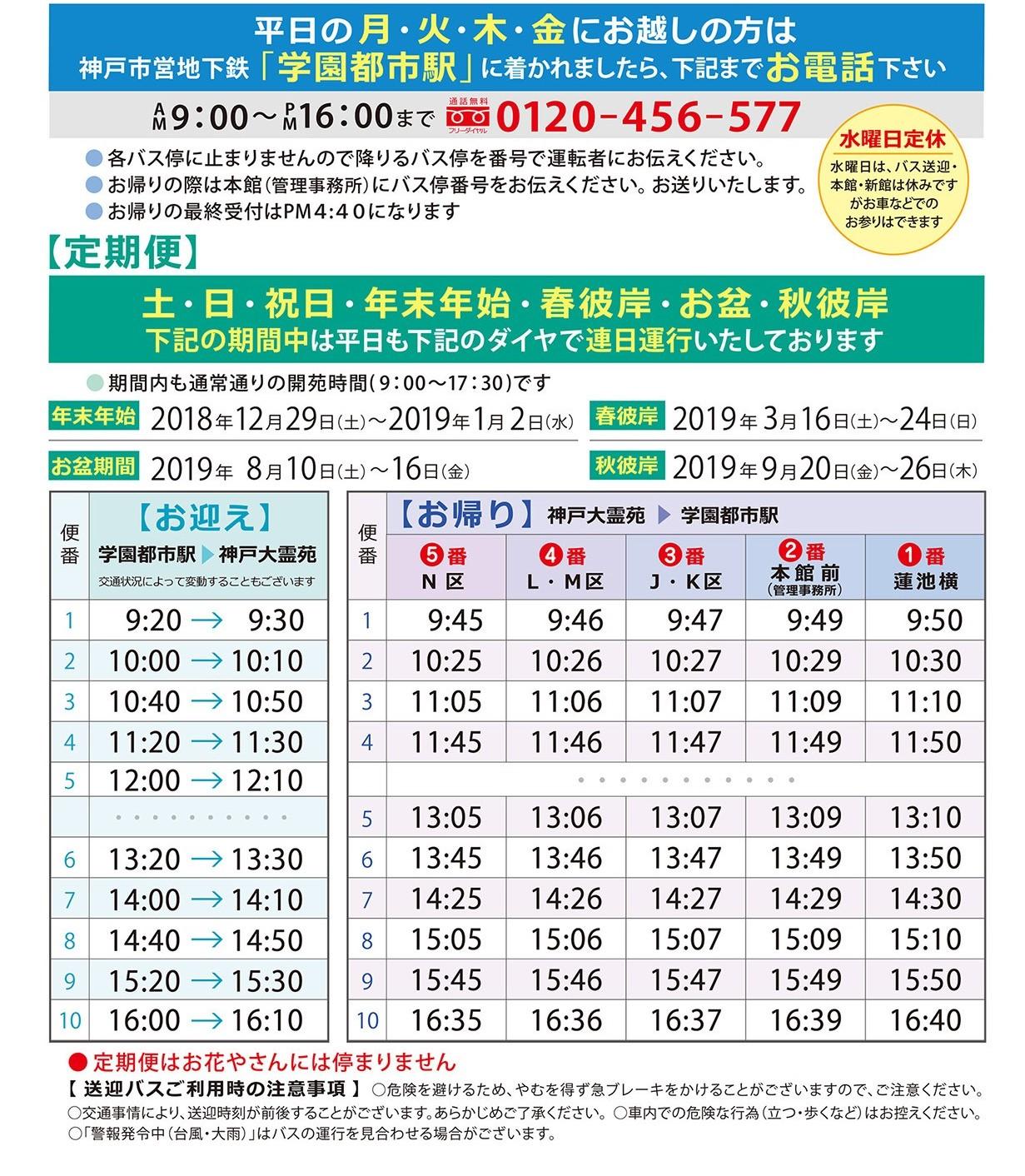 台風接近時の無料送迎バス運行について