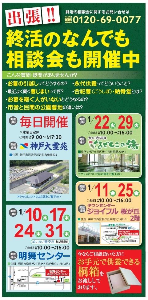 1月度 終活応援!!『なんでも相談会』開催のお知らせ