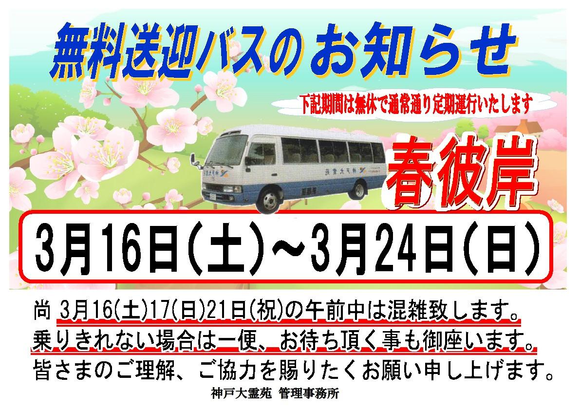 春彼岸の送迎バスのお知らせ