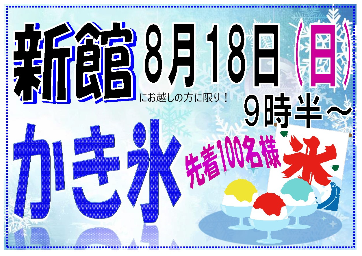 緊急告知!8月イベント開催のお知らせ