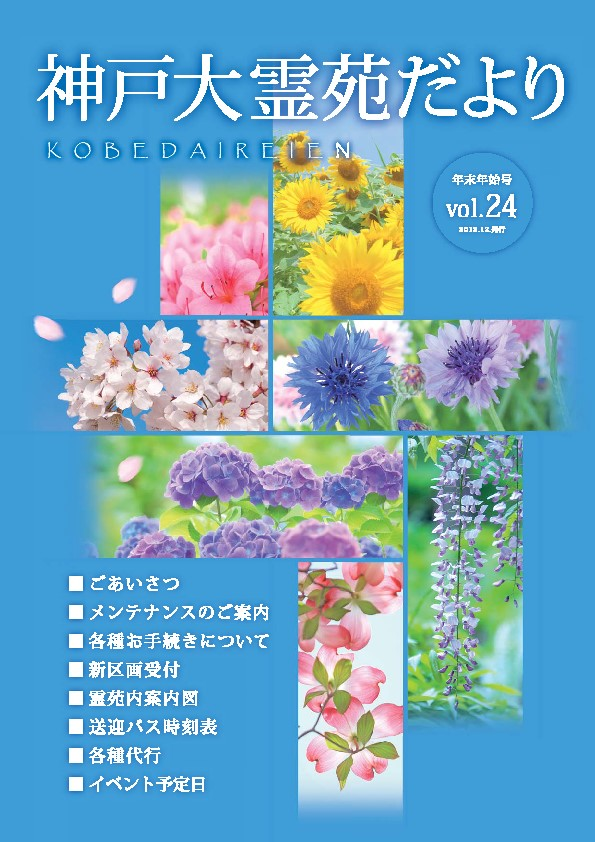 神戸大霊苑だより Vol.24 発行のお知らせ