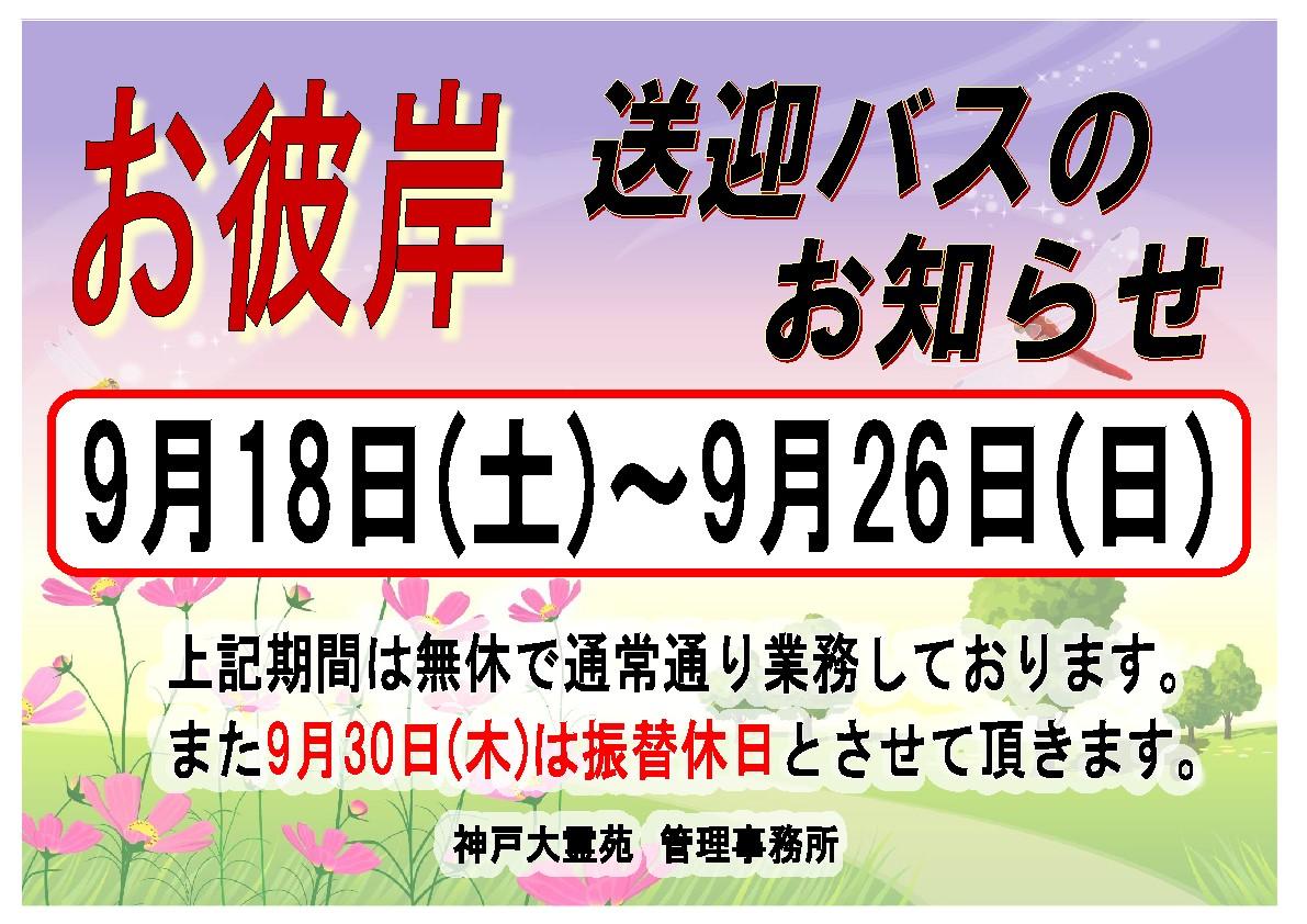 9月秋彼岸の送迎バスと振替定休日のお知らせ